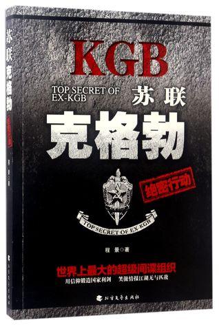 苏联克格勃绝密行动The Top-secret Action of KGB in Soviet Union