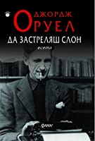 shooting an elephant by george orwell shooting an elephant and other essays · Да застреляш слон Есета