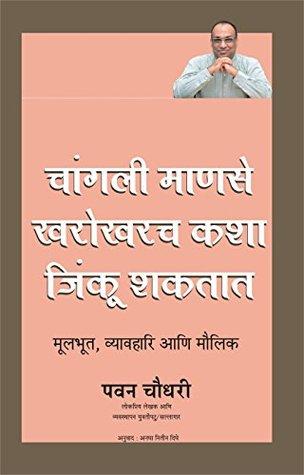 Changli Manus Kharokharch Kachi Jinkuu shaktaat ( Marathi translation of How a Good Person can Really Win)