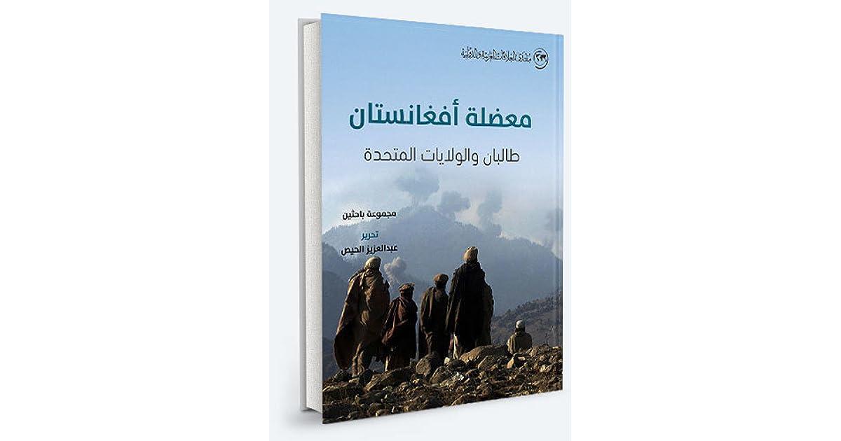 معضلة افغانستان – طالبان والولايات المتحدة