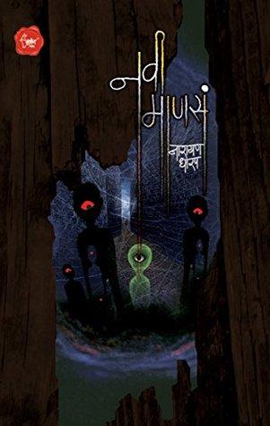 Navi Manasa: Collection Of Horror Stories