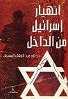 انهيار إسرائيل من الداخل by عبد الوهاب المسيري
