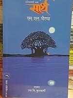 Sarth - Marathi