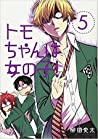 トモちゃんは女の子! 5 [Tomo-chan wa Onna no ko! 5] (Tomo-chan is a girl!, #5) audiobook download free
