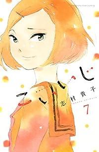 こいいじ 7 [Koiiji 7]