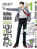 นักเขียนหน้าตายนายโนซากิคุง 1 [Gekkan Shoujo Nozaki-kun 1]
