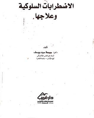 كتاب الاضطرابات السلوكية وعلاجها pdf