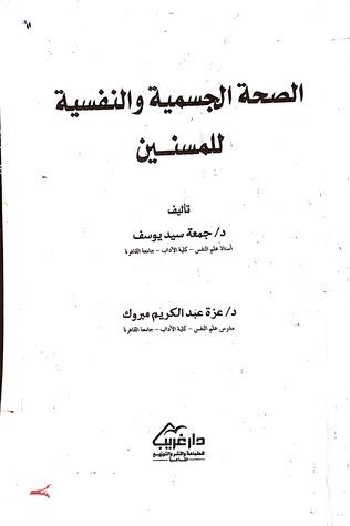 تحميل كتاب البدوي الأخير pdf