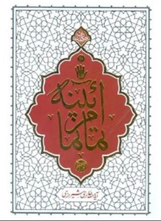 آئینه تمام نما آیت الله محی الدین حائری شیرازی