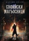Софийски магьосници (Софийски магьосници, #1)