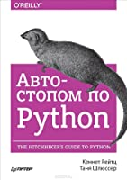 The Hitchhiker's Guide to Python: Best Practices for