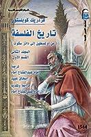تاريخ الفلسفة: من أوغسطين إلى دانز سكوت - المجلد الثاني، القسم الأول