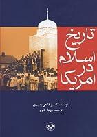تاریخ اسلام در امریکا