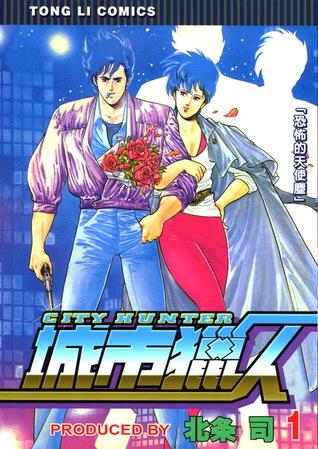 City Hunter Volume 1 By Tsukasa Hojo