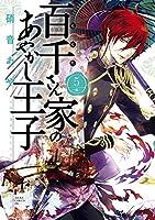 百千さん家のあやかし王子 5 [Momochi-san Chi no Ayakashi Ouji 5] (The Demon Prince of Momochi House, #5)