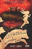 Серафина и магическият жезъл (Serafina #2)