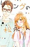 リビングの松永さん 2 (Living no Matsunaga-san, #2)