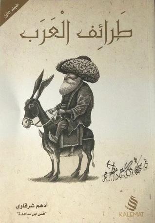 طرائف العرب: طرائف أدهم شرقاوي