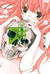 骨が腐るまで 2 [Hone ga Kusaru made 2] (Until Your Bones Rot, #2)