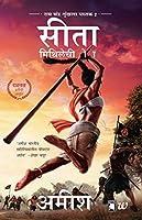 Sita (Marathi): Warrior of Mithila (Ram Chandra Series) (Marathi)