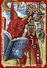 ドラゴン、家を買う。 1 [Dragon, Ie wo Kau. 1] (Dragon Goes House-Hunting, #1)
