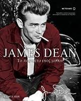 James Dean: Το πορτρέτο ενός μύθου