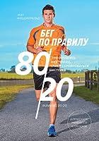 Бег по правилу 80/20 – Тренируйтесь медленнее, чтобы соревноваться быстрее