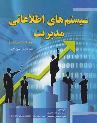 سیستمهای اطلاعاتی مدیریت