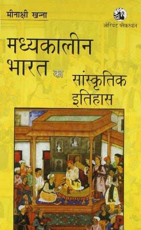 Madhyakaleen Bharat ka Sanskritik Itihas