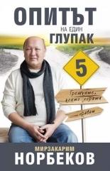 Опитът на един глупак 5 by Mirzakarim Norbekov