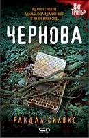 Чернова (Ryan DeMarco Mystery #1)