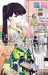 古見さんは、コミュ症です。volume 6 (Komi-san wa Komyushou Desu., #6)