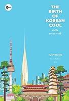 The Birth of Korean Cool: กำเนิดกระแสเกาหลี