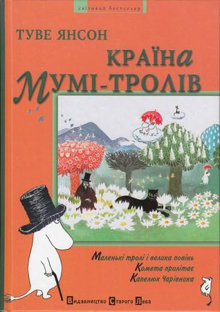 Країна Мумі-тролів. Книга перша by Tove Jansson