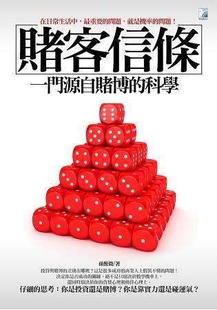 賭客信條:一門源自賭博的科學 孫惟微