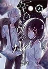 幸色のワンルーム 2 (Sachiiro no One Room, #2)