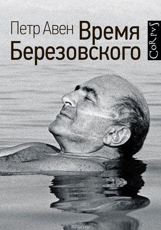 Время Березовского by Петр Авен