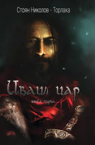 Иваил цар, книга първа