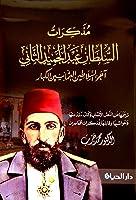 مذكرات السلطان عبد الحميد الثاني (أخر السلاطين العثمانيين الكبار)