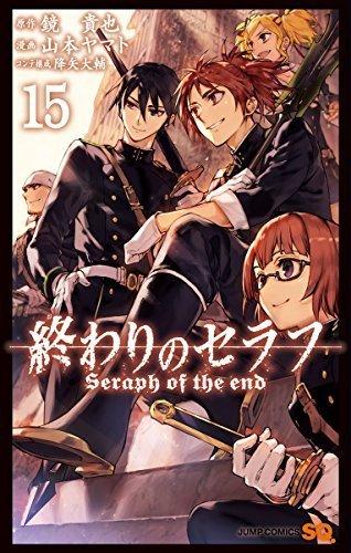 終わりのセラフ 15 [Owari no Serafu 15]