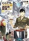 とんでもスキルで異世界放浪メシ 3 ビーフシチュー×未踏の迷宮 [Tondemo Skill de Isekai Hourou Meshi 3] (Campfire Cooking in Another World with My Absurd Skill [Novel], #3)