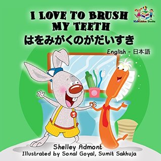 I Love to Brush My Teeth はをみがくのがだいすき (english japanese children's books, , japanese baby book, japanese kids books) (English Japanese Bilingual Collection)