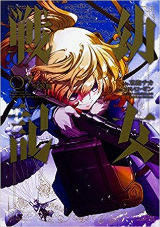 幼女戦記 7 ドラマCD付き特装版 [Youjo Senki 7 Limited Edition w/ Drama CD]