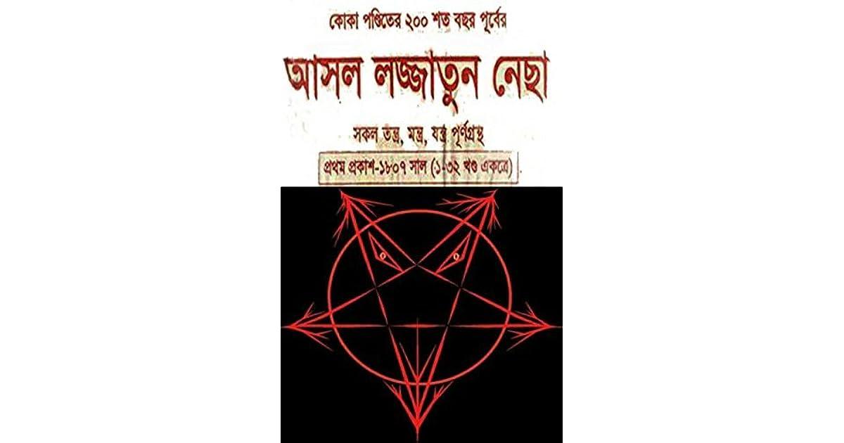Koka Pind Book