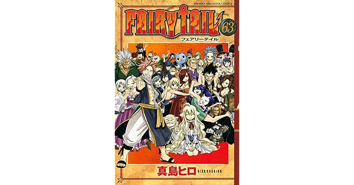 フェアリーテイル 63 [Fearī Teiru 63] (Fairy Tail, #63) by