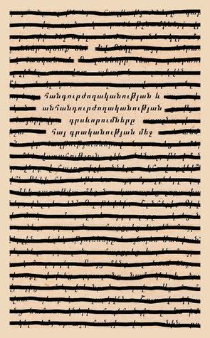Հանդուրժողականության և անհանդուրժողականության դրսևորումները հայ գրականության մեջ