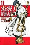 炎炎ノ消防隊 11 [Enen no Shouboutai 11] (Fire Force, #11)