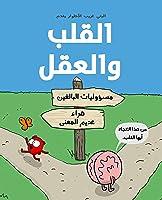 القلب والعقل