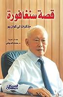 قصة سنغافورة : مذكرات لي كوان يو
