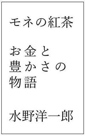 mone no kocha: okane to yutakasa no monogatari